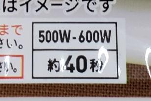 温め500w