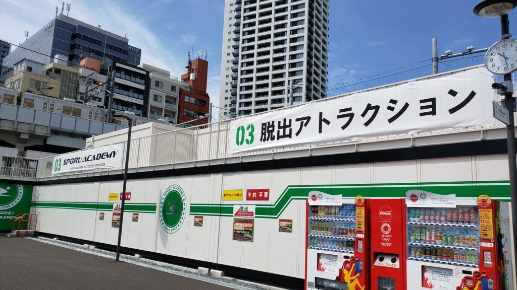 スポル品川大井町【脱出ゲーム】