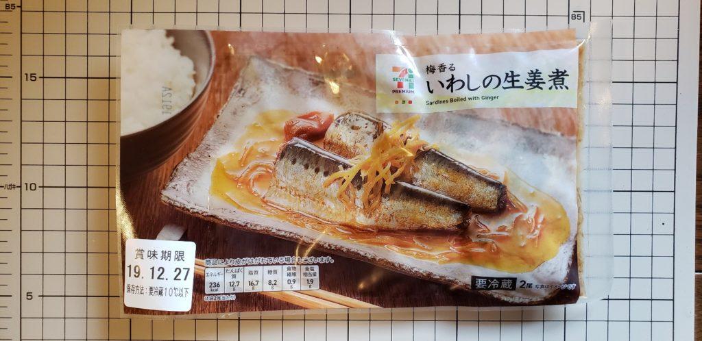 イワシ 生姜 煮