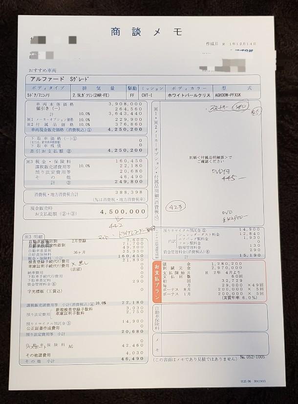 商談メモ②