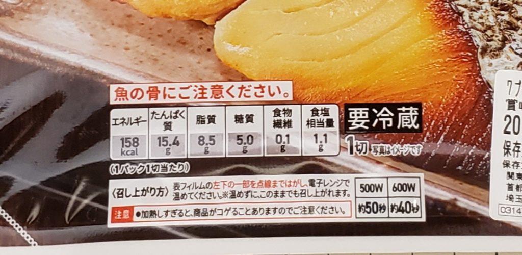 さわらの西京焼の栄養価