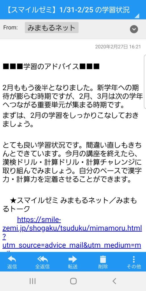 連絡メール2