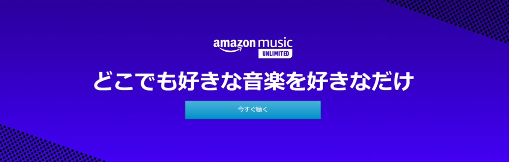 Amazonミュージック②