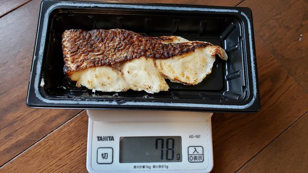 真鯛の藻塩焼き 重量