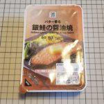 銀鮭の醤油焼