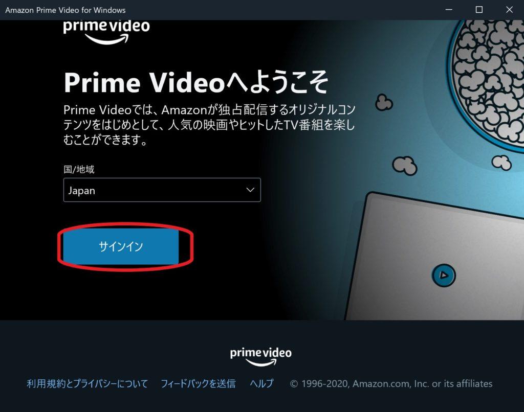 プライムビデオダウンロードアプリ4