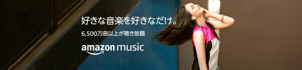 好きな音楽を好きなだけ
