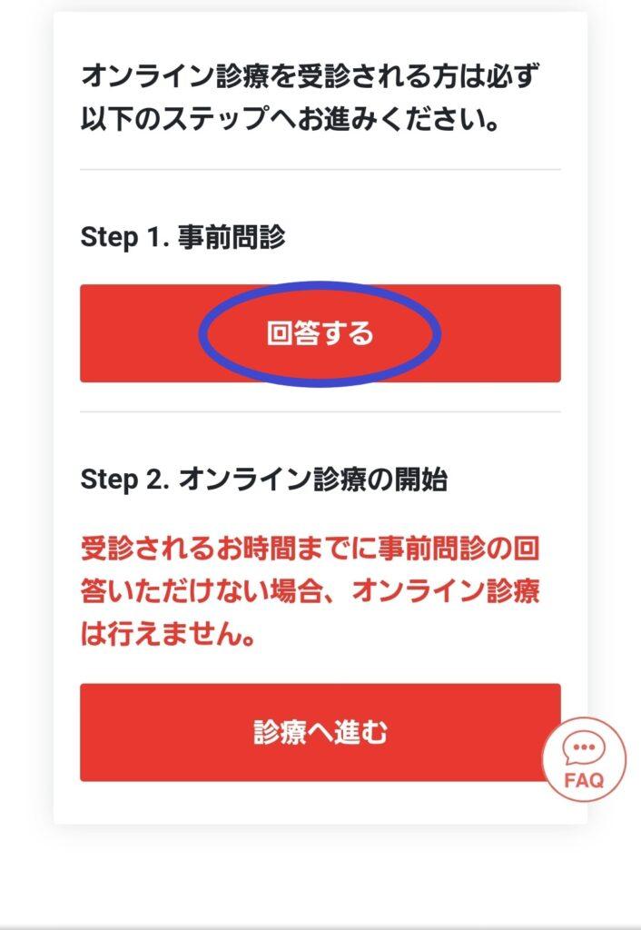 「Step1,事前問診」の「回答する」をクリック